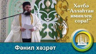 """""""Моли Аллаха о благополучии!"""" пятничная проповедь. Фаниль хазрат Ибрагимов"""