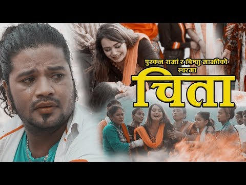 Chita//चिता // New Nepali Lok Dohori Song By Puskal Sharma/Bishnu Majhi
