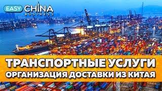 видео 4 способа организовать поставки товаров и грузов из Китая в Россию