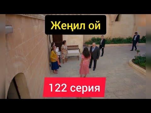ЖЕҢИЛ ОЙ СЕРИАЛЫ 122- СЕРИЯ