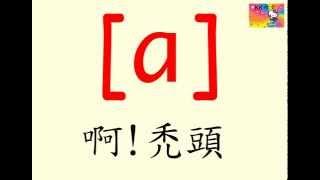 阿蓮國小英語教學_KK音標口訣表_母音Part 1 thumbnail