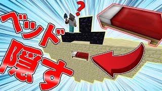 【Minecraft】ベッドを埋めて隠してみた!?ベットウォーズ実況プレイ!