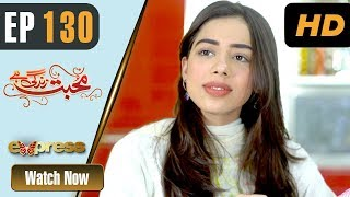 Pakistani Drama | Mohabbat Zindagi Hai - Episode 130 | Express Entertainment Dramas | Madiha