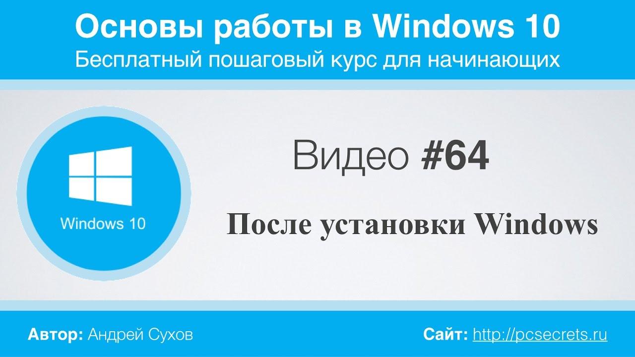 Видео #64. Действия после установки Windows 10