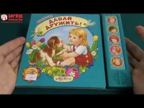 Игры Почемучек - Книжка Малютка Давай дружить