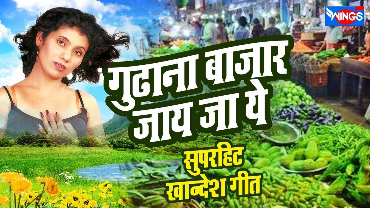 गुढाना बाजार जाय जा ये - सुपरहिट खान्देश गीत   Khandesh Lokgeet -  Superhit Ahirani Bhilau Geet