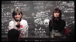 【イベントレポート】『ダイスキ』ダイスキ感謝祭 AKB48岡田奈々&武藤十夢 / AKB48[公式]
