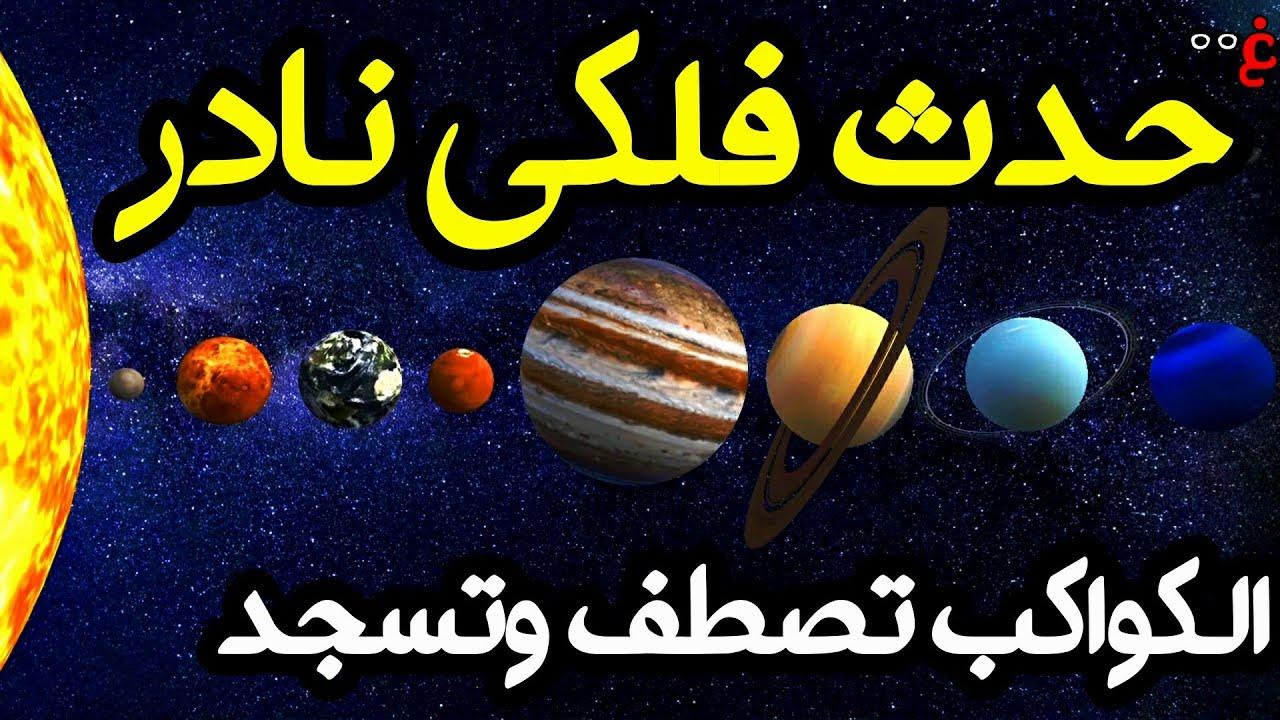 اصطفاف الكواكب حدث فلكي استثنائي لن يحدث مرة اخري الا بعد 141 عام وكأنّ الكواكب تسجد لله