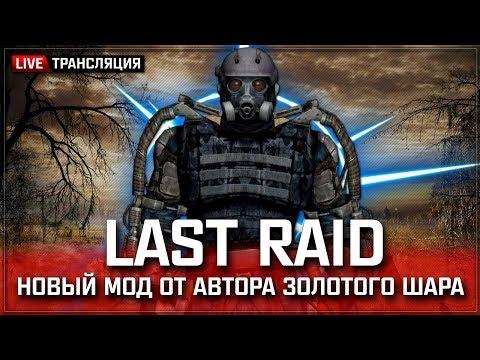 S.T.A.L.K.E.R.: Last Raid (Beta) (Эксклюзив)