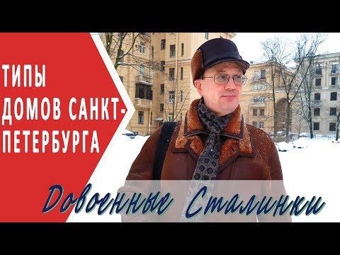 Довоенные сталинки | Типы домов Санкт-Петербурга