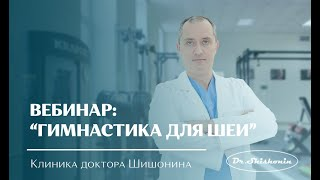 ГІМНАСТИКА ДЛЯ ШИЇ, Вебінар 25 травня 2019 р.