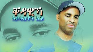 #Music#GablaMoviePro...  New Eritrean Music (Qekdawika ayfletn eyu)By Paulos Teklezghi 2018