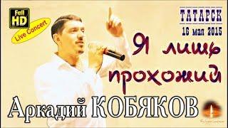 Live Concert/ Аркадий КОБЯКОВ - Я лишь прохожий (Татарск, 16.05.2015)