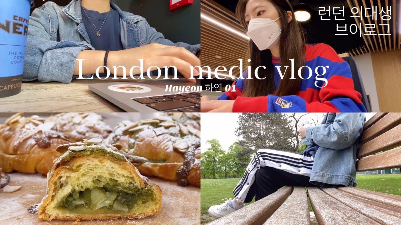 [ENG] 🇬🇧👩🏻⚕️London Vlog 런던의대생 브이로그 끝나지 않는 2학년, 아몬드 크루아상 | Imperial Medic vlog