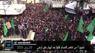 مصر العربية | تشييع 7 من عناصر القسام قتلوا بعد انهيار نفق ارضي thumbnail