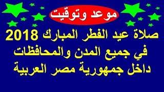 موعد وتوقيت صلاة العيد - عيد الفطر 2018 في جميع المدن والمحافظات داخل مصر !