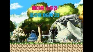 메이플스토리 BGM 명곡 36개 모음 (Maplestory Best BGM 36) 레전드 브금들만!!