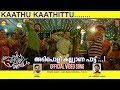 Kaathu Kaathittu Official Video Song HD | Paipin Chuvattile Pranayam | Neeraj Madhav | Dharmajan