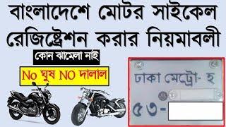 বাংলাদেশে মোটর সাইকেল রেজিষ্ট্রেশন How to apply new Motor vehicle online Registration ! Motorcycle