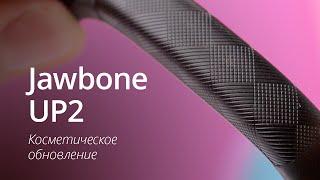 видео Режимы работы браслета Jawbone UP 24
