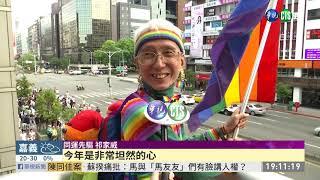 同婚元年! 同志遊行20萬人上街同樂   華視新聞 20191026