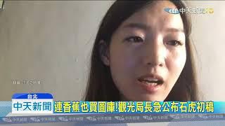 20190826中天新聞 集集列車買石虎圖挨批 俄原創插畫家酸:畫的是豹