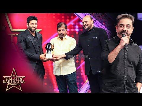 கமலுக்காக 15 வருடம் காத்திருந்தேன் - Jayam Ravi   Galatta Nakshatra Awards