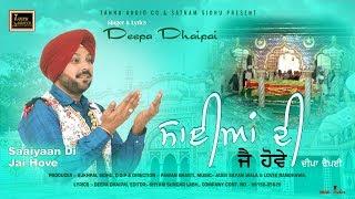 Saaiyaan Di Jai Hove || Singer - Deepa Dhaipai || Tannu Audio Co.