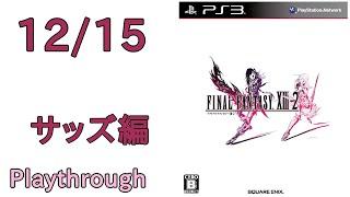 プレイステーション3 ファイナルファンタジーXIII-2 のプレイ動画です。...