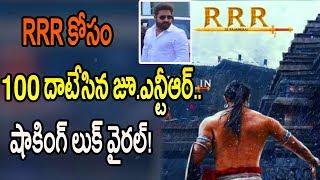 రాజమౌళి కోసం ఎన్టీఆర్ మరో ప్రయోగం..సెంచరీ !| jr NTR New Look in RRR Movie | Rajamouli | Ram Charan