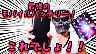 新型iPad proからMacbookまで! 最強モバイルバッテリーはこれ!!