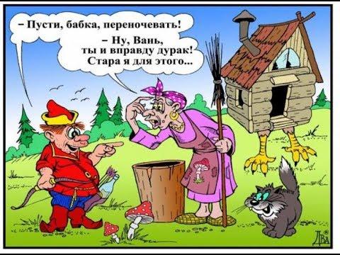 Анекдоты про Бабу ягу, самогон и Кащея » Свежие анекдоты