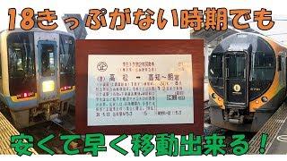 【高松→高知】学生トク割2枚回数券を使ってみた。