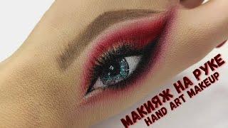 Макияж на руке макияж глаз красными тенями