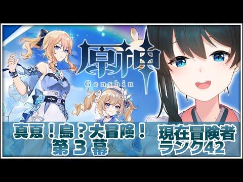 【#原神/Genshin】#17 真夏!海!大冒険!第3幕徹底攻略【小野町春香/にじさんじ】