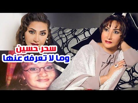 الفنانة سحر حسين وأبناؤها وعمرها الحقيقي وسبب غيابها عن الفن Youtube