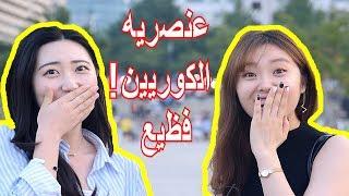 شاهد ردود أفعال الكوريين على رساله عنصريه وصلتني