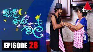 සඳ තරු මල් | Sanda Tharu Mal | Episode 28 | Sirasa TV Thumbnail