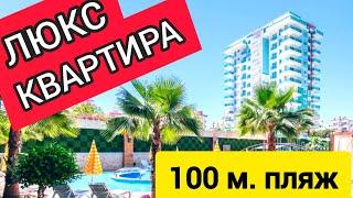 Впервые! КВАРТИРА в АЛАНИИ в 100 метрах от пляжа + умный дом + качественный ДИЗАЙН/ Дом за бугром