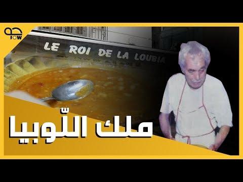 ملك اللوبيا بالجزائر العاصمة المطعم الذي يجمع الغني و الفقير