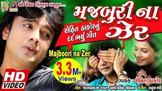 Download Video Majboori Na Zer || Rohit Thakor || GUjarati Sad Song || રોહિત ઠાકોર નું દર્દભર્યું  ગીત || MP3 3GP MP4