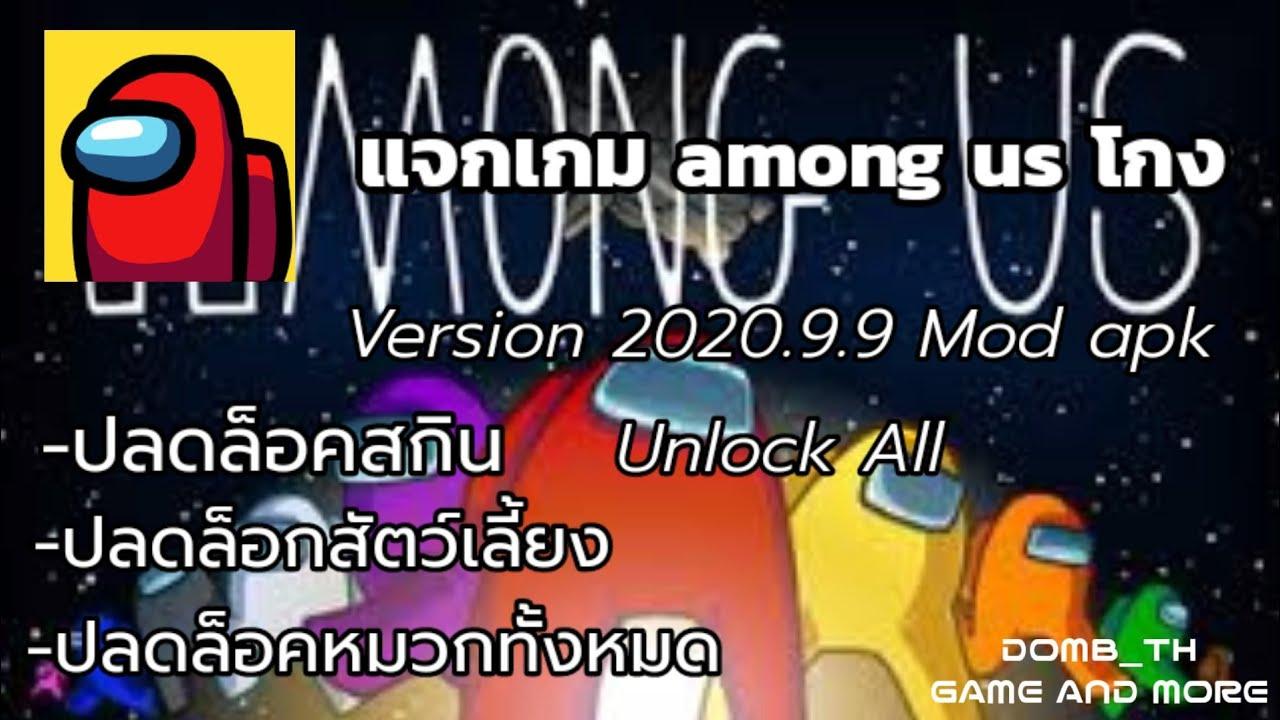 À¹à¸ˆà¸à¹€à¸à¸¡ Among Us À¹'กง Mod Apk Version 2020 9 9 Mod Unlock All Youtube