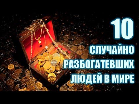 ШОК!!! Случайно разбогатевших люди на земле!!!В это тяжело поверить