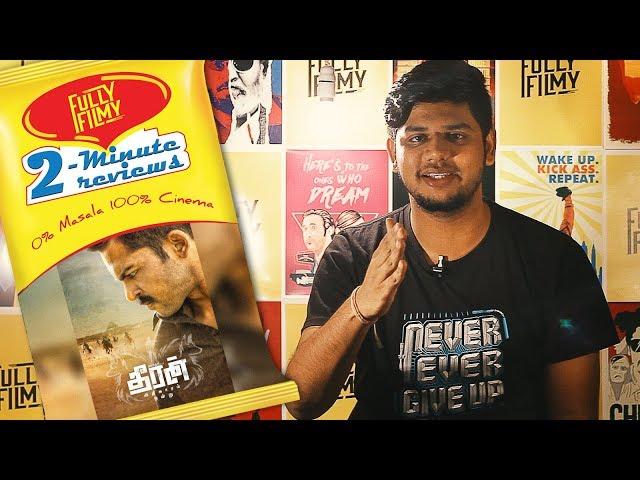 Theeran Adhigaaram Ondru - 2 Minute Review | Karthi | Fully Filmy