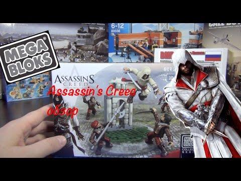 Assassins Creed Mega Bloks обзор - Borgia guard pack