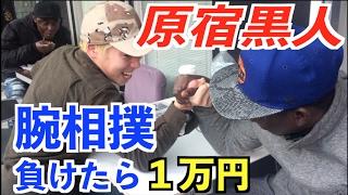 【負けたら1万円】原宿で服を押し売りする黒人と腕相撲対決!!