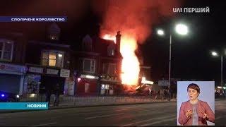 У британському місті Лестер вибухнув житловий будинок(, 2018-02-26T12:52:46.000Z)