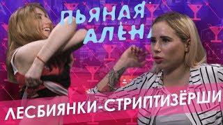 Разделась на шоу | Пьяная Алёна – Лесбиянки-стриптизёрши | ГВ