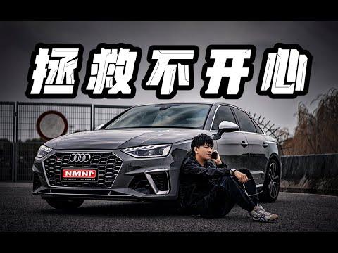Download 别嘲笑我过的次,因为你没开S4!2021 New Audi S4