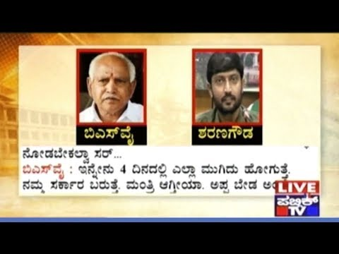 Audio Tapes Edited Says BSY..! Claims Conspiracy Done By CM HDK